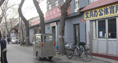 街角・文具 洗濯屋
