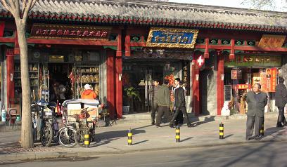 雍和宮付近の街1201