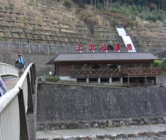 上北山温泉1213