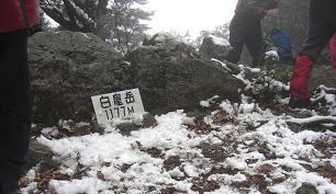 白屋岳1214