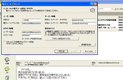 メール設定画面(1-a)