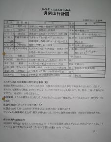 月例山行計画0124