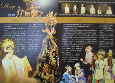 京劇パンフレット