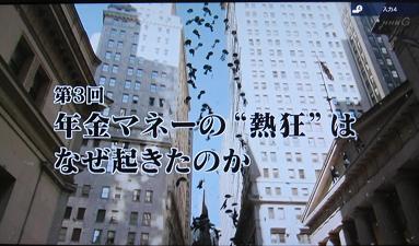 TV放送3