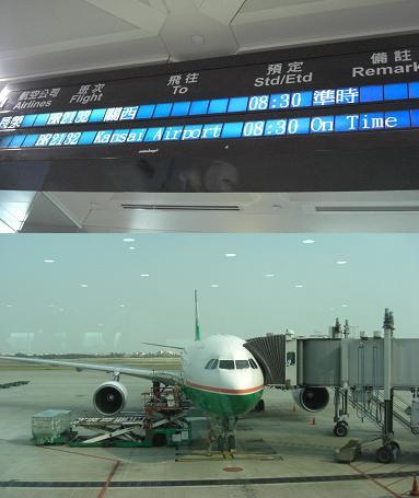 台北桃園国際空港出発