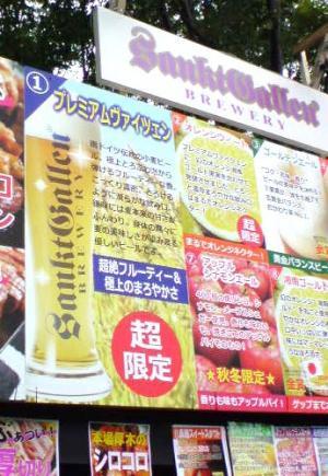 ビールまつり3