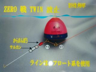 ZERO戦 TWIN 波止 説明