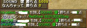 RedStone 08.07.05[09]