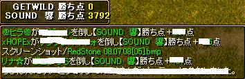 RedStone 08.07.08[06]