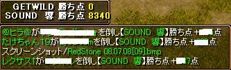 RedStone 08.07.08[10]