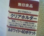 20081019_520443.jpg