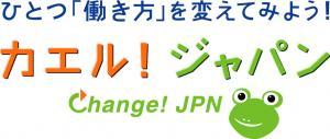 カエルジャパン_convert_20081119135647