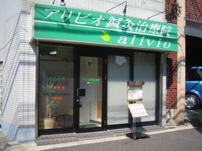アリビオ鍼灸治療院1