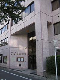 東京衛生学園1