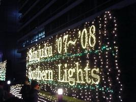 クリスマス07新宿