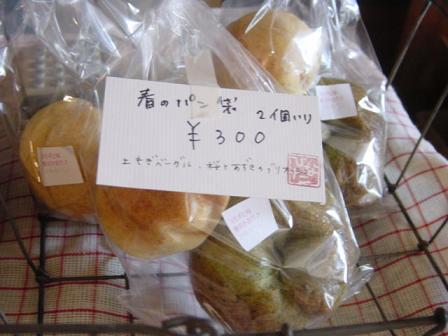 春のパン袋