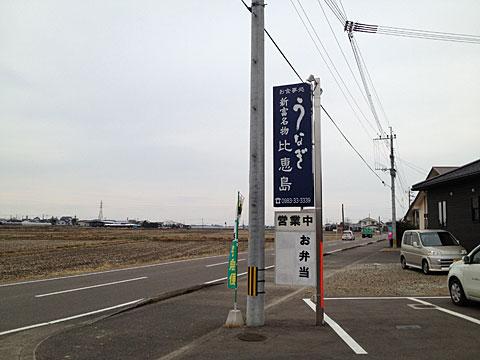 hiejima1.jpg