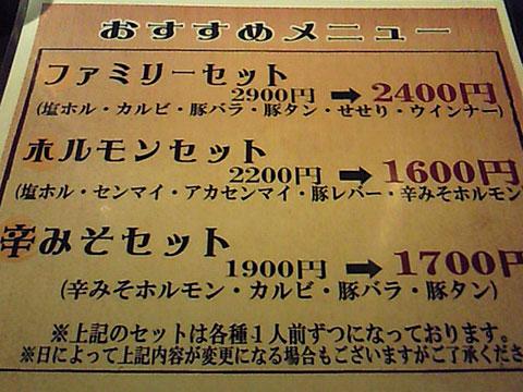 ichiryu10-3.jpg