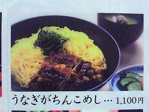 nakamura-unagi1.jpg