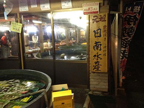 nichinansuisan1.jpg