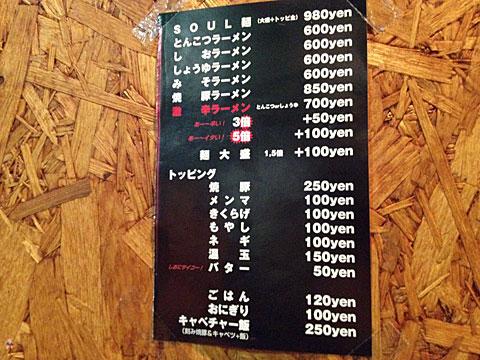 soulmen4.jpg