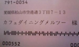 111125_230046_convert_20111126004744.jpg