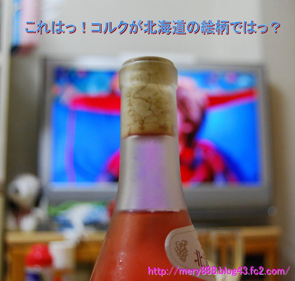 コルクが北海道01