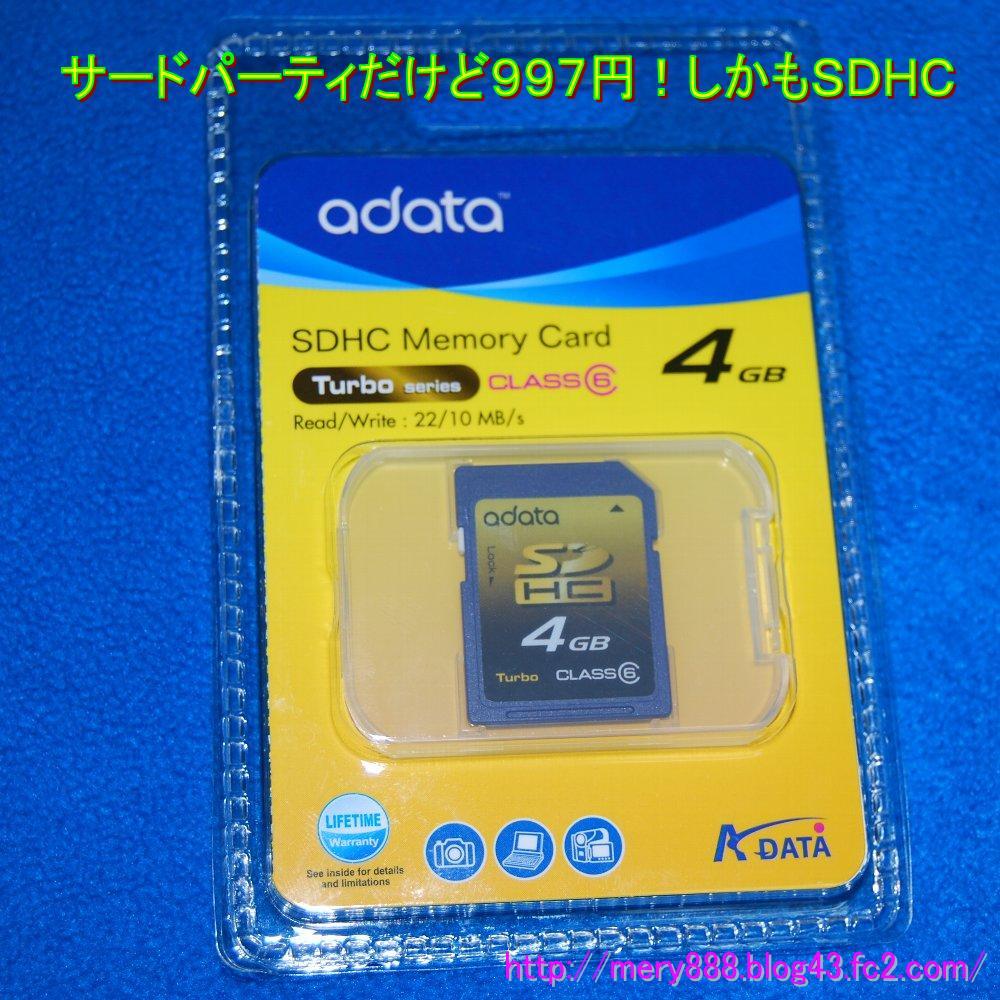 SD4GB