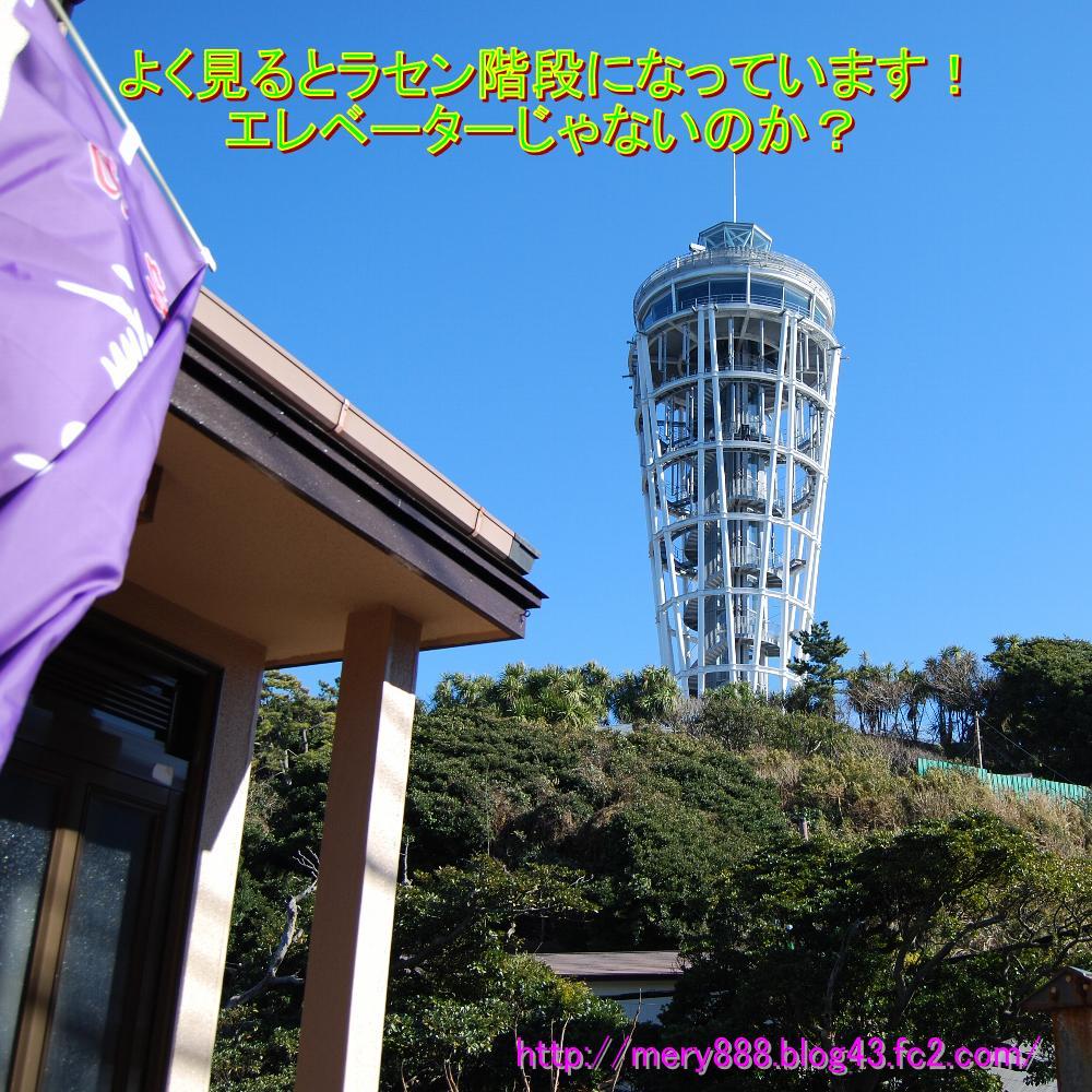 江ノ島山頂003