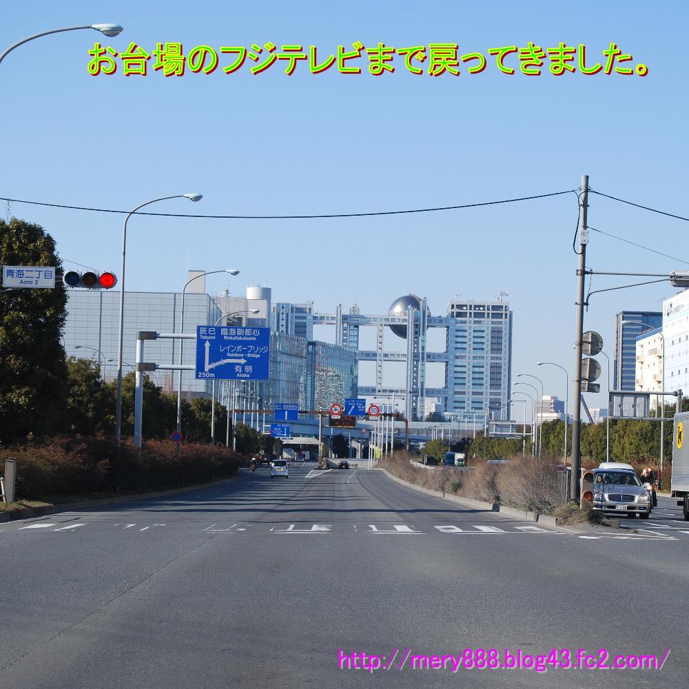江ノ島帰りフジテレビ