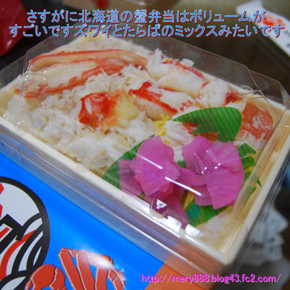 蟹弁当は2000円もする