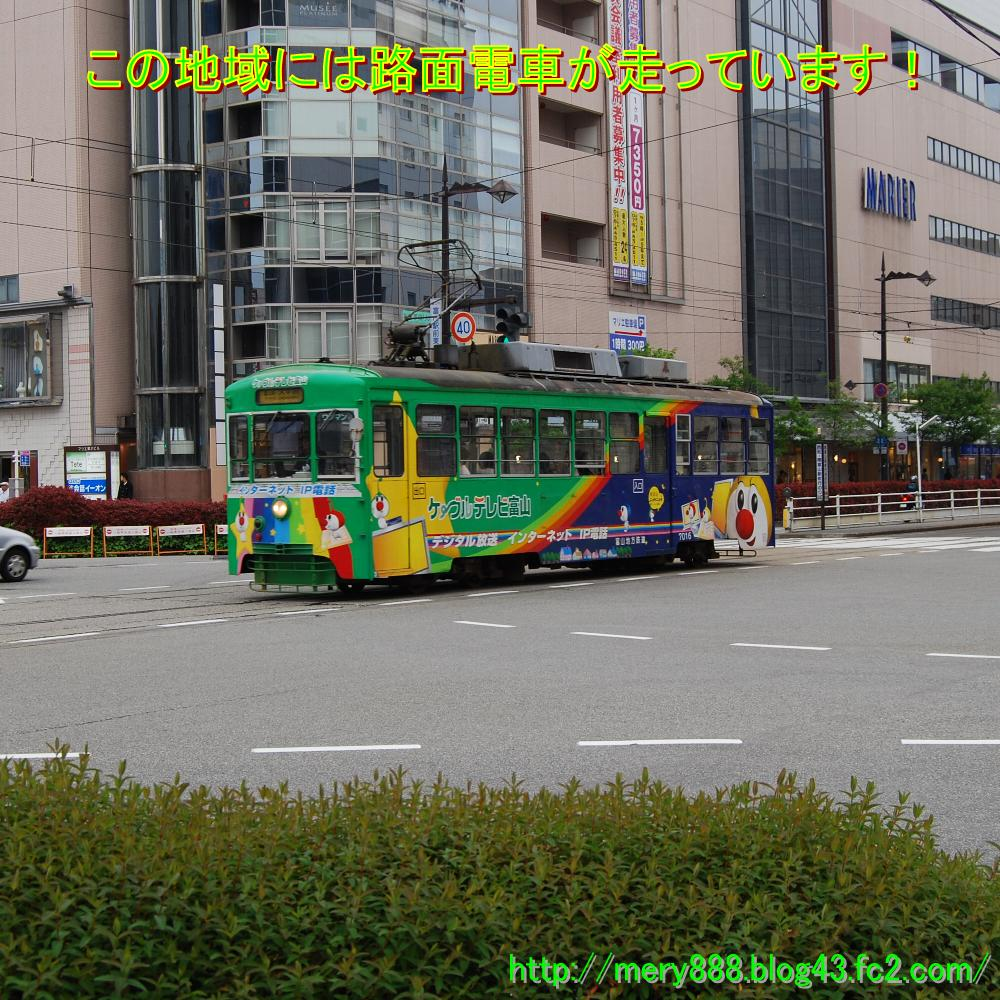 富山駅前の路面電車