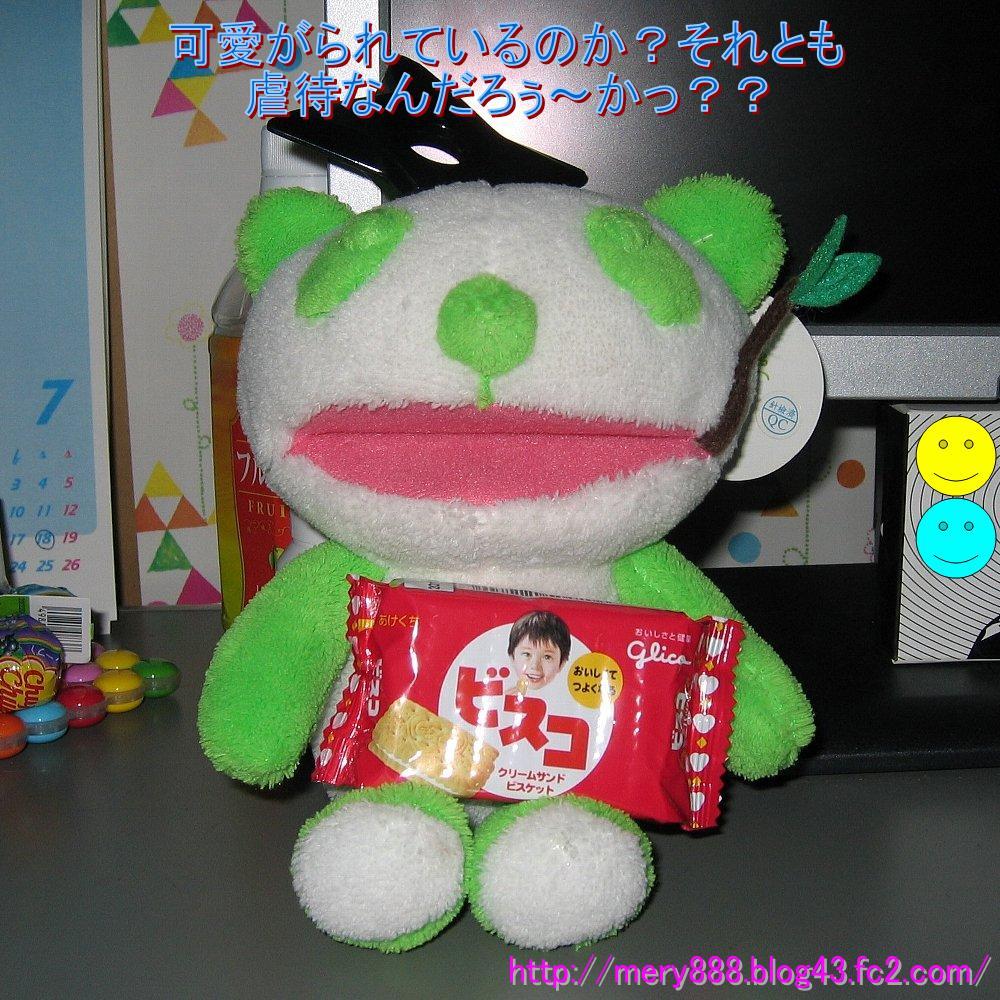 虐待される生茶パンダ事件001
