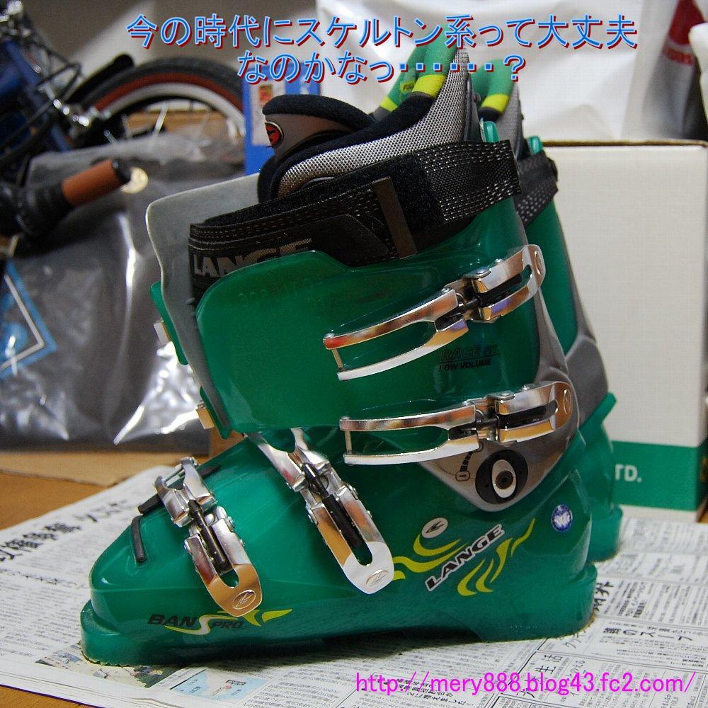 ラングのスキーブーツ001