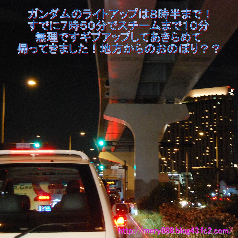 東京湾岸警察002