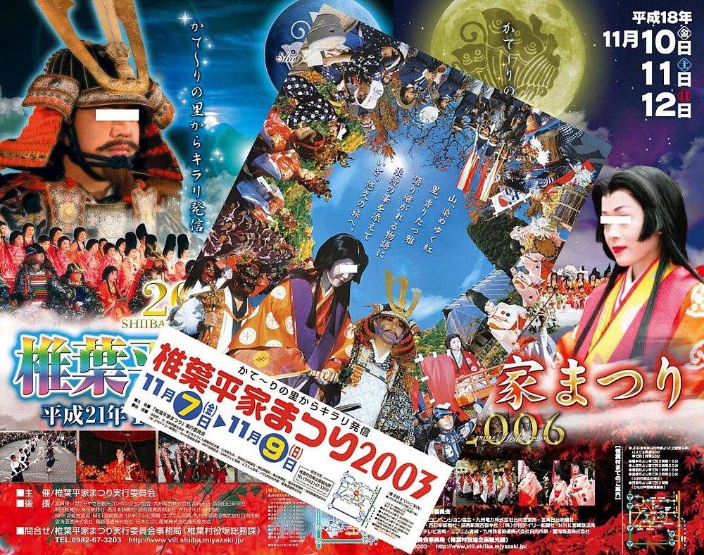平家祭り2009_11