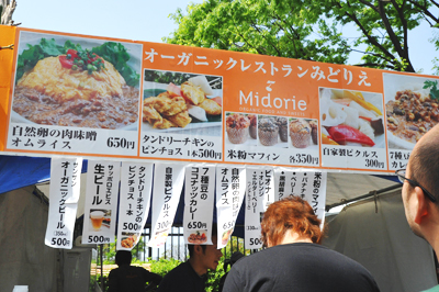 midorie.jpg