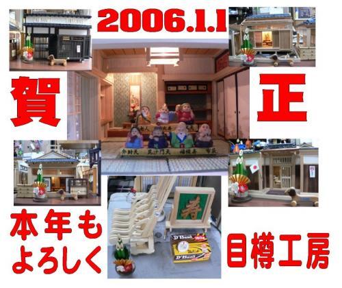 20051231104152.jpg