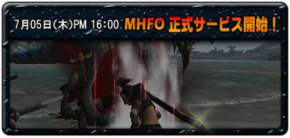 MHFO 正式サービススタート!