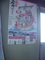 080114七福神ブログ