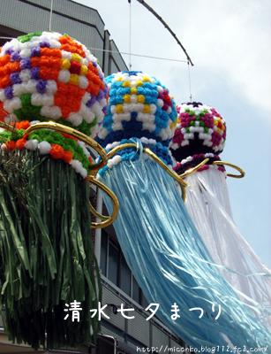 清水七夕祭り2008