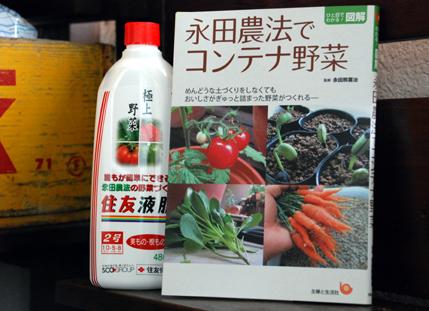 永田農法セット