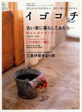 igokochi01.jpg