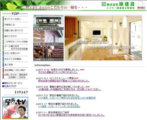 株式会社緑建設HP
