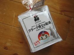 お土産クラークコーヒー縮小ph