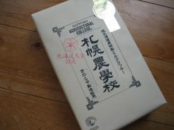 お土産農学校クッキー縮小ph