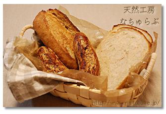 ナチュラブのパンです♪