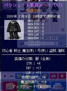 要員スーツ