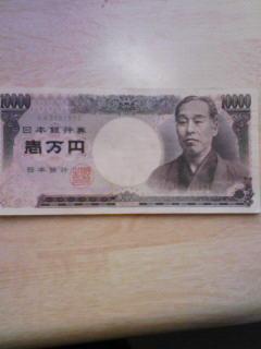 080214一万円