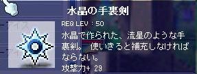 水晶シュリ2